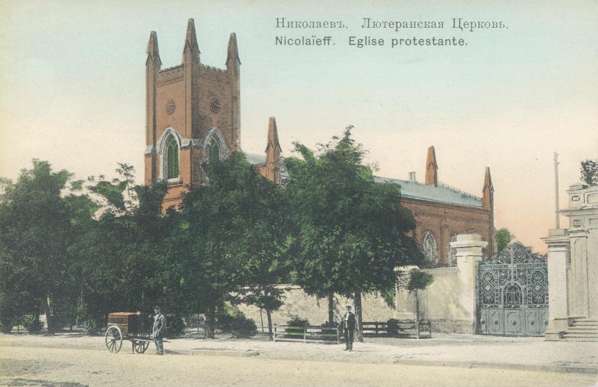Лютеранская церковь Христа Спасителя в Николаеве