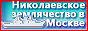 Николаевское землячество в Москве